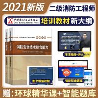 二级消防工程师2021教材 消防安全技术综合能力+消防安全案例分析 全套2本 二级注册消防工程师2021教材 建材版 消