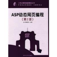 ASP动态网页编程(第2版)(工作过程导向新理念丛书 中等职业学校教材・计算机专业)