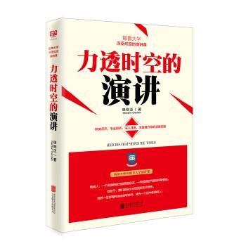 力透时空的演讲(pdf+txt+epub+azw3+mobi电子书在线阅读下载)