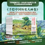 手绘中国历史大画卷(全8册)