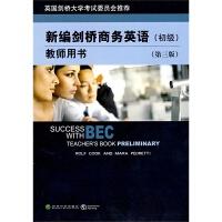 新编剑桥商务英语教师用书(初级)(第三版)(含光盘)