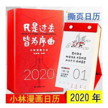 【2019日历】-凡是过去,皆为序曲:2019小林漫画日历 现货
