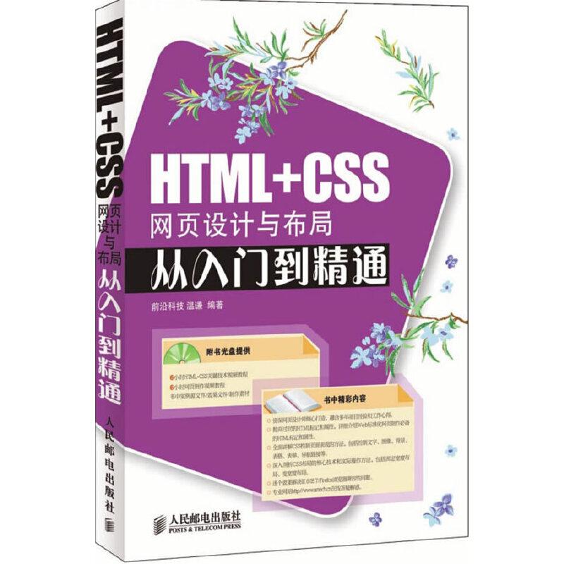HTML+CSS网页设计与布局从入门到精通(附光盘)