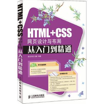 HTML+CSS网页设计与布局从入门到精通(pdf+txt+epub+azw3+mobi电子书在线阅读下载)