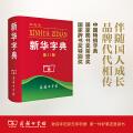 新�A字典(第11版)(�p色本)