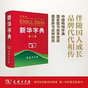 新华字典(第11版)(双色本) 截止2019年底在当当累计销量突破140万册!
