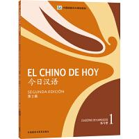 今日汉语(1)(练习册)(第二版)(配光盘)