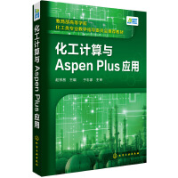 化工计算与Aspen Plus应用(赵宗昌 )