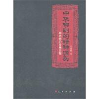 【人民出版社】 中华帝制的精神源头――秦思想的发展历程