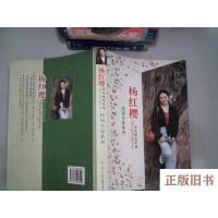 【二手旧书8成新】校园小说系列杨红樱作品精选导读