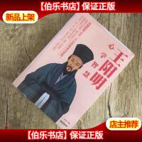 【二手9成新】王阳明心学智慧 /金灶沐 企业管理出版社