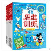 迪士尼儿童思维训练书 全8册 迪士尼学而乐 迪士尼学前教育团队 365个游戏 3-6岁儿童提升孩子思维能力 益智游戏助力