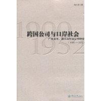 跨国公司与口岸社会:广州美孚、德士古石油公司研究(1900―1952)