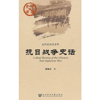 抗日战争史话(pdf+txt+epub+azw3+mobi电子书在线阅读下载)
