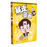 暴走漫画精选集26