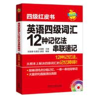 苹果英语四级红皮书:英语四级词汇12种记忆法串联速记(附MP3光盘)