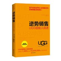 逆势销售:UGG创始人自述 【澳】布莱恩・史密斯 ,石延芳 北京联合出版公司