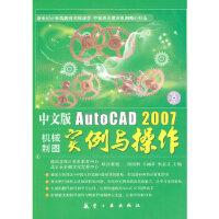 【旧书二手书9成新】中文版AutoCAD2007机械制图实例与操作 段银利,王丽君,张宏文 9787802435568