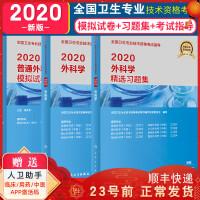2020普通外科学 模拟试卷+2020外科学+2020外科学精选习题集 3本套 卫生资格中级主治医师职称考试教材 普通