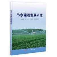 【按需印刷】-节水灌溉发展研究