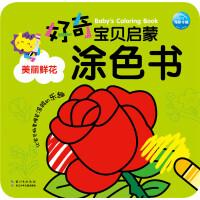 好奇宝贝启蒙涂色书:美丽鲜花