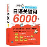 多场景超实用日语关键词6000(日语快速入门口袋书,零基础日语速成。一本搞定会话和听力!)