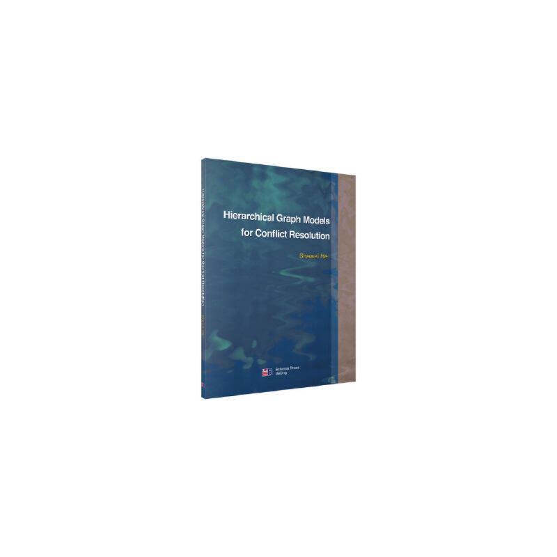 多层次冲突图模型研究(货号:A4) 9787030547545 科学出版社 何沙玮威尔文化图书专营店 正版,直供