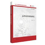 高考改革深化研究(2035中国教育发展战略研究)