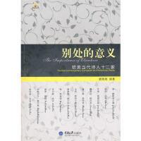 别处的意义:欧美当代诗人十二家 舒丹丹 重庆大学出版社