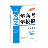 高考生物 3年高考2年模拟 2017北京专用第一复习方案(一轮复习专用)