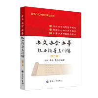 办文办会办事能力指导与训练(第二版)