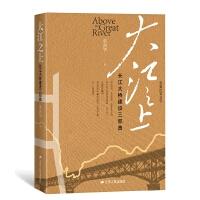 大江之上:长江大桥建设三部曲(中华人民共和国成立70周年主题读物)