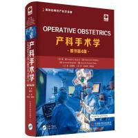 产科手术学(原书第4版) 中国科学技术出版社