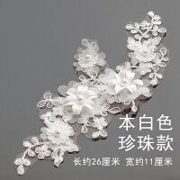 衣服上的贴花 手工立体花朵珍珠爪钻蕾丝对花新娘婚纱diy头饰服装花边材料粉白 本白色 珍珠款 一片