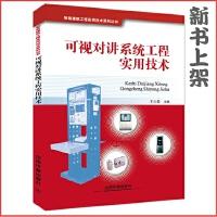 可视对讲系统工程实用技术 智能建筑工程实用技术书籍 可视对讲系统设备安装运行调试维护书籍 视频监控指纹识别人脸识别检测