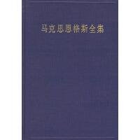 马克思恩格斯全集(第四十五卷):资本论(第二卷)