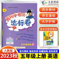 2019秋黄冈小状元五年级上 人教版五年级上册英语达标卷pep 配套人教版RP