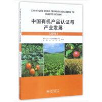 ZJ-中国有机产品认证与产业发展 中国标准出版社 9787506684439