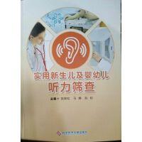 正版现货-实用新生儿及婴幼儿听力筛查(有北京传人图书出版中心收藏章内容全新)