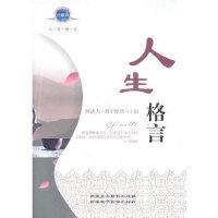 【二手旧书8成新】人生格言 阿迪力・穆罕默德 9787807444060 新疆美术摄影出版社
