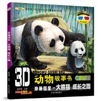 3D动物故事书:珍稀国宝・大熊猫 成长之路