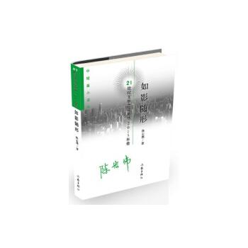 """如影随形 陈宏伟将中国传统小说的讽刺艺术同西方现代小说的""""黑色幽默""""传统相结合,在""""官场小说""""这一特定题材领域里发挥得游刃有余。"""