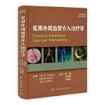【按需印刷】-实用外周血管介入治疗学(翻译版,原书第2版)
