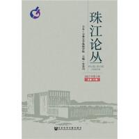 珠江论丛(2017年第1辑,总第15辑)