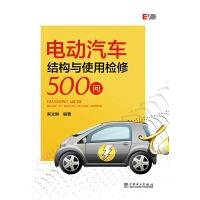 电动汽车结构与使用维修500问