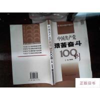 【二手旧书8成新】中国共产党艰苦奋斗100例