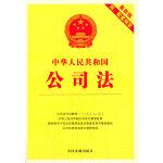 【2】中�A人民共和��公司法(2014版附配套�定)