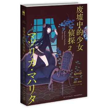 废墟中的少女侦探2 日本新一代青春推理代表作,同系列短篇作入围第六十四届日本推理作家协会奖。女孩子真是不可思议啊,她们的脑子里究竟在想些什么呢?