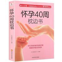 正版 孕产期保健百科全书 怀孕40周枕边书 怀孕书籍 孕产妇孕前准备备孕看的书孕期知识怀孕圣经