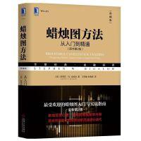 正版现货 蜡烛图方法从入门到精通 原书第二版 典藏版美比 加洛 投资金融 技术分析